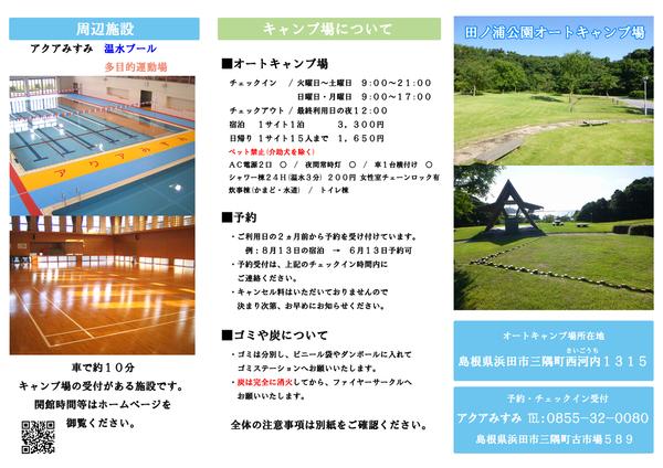 キャンプ場パンフレット1.jpgのサムネール画像