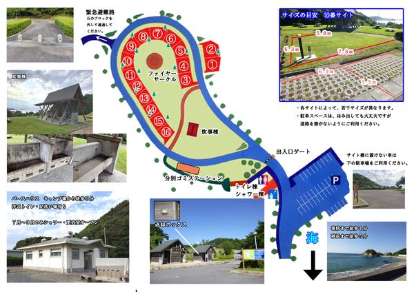 キャンプ場パンフレット2.jpgのサムネール画像