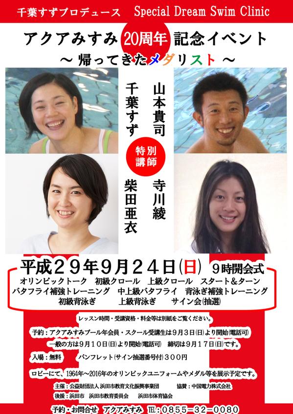 アクアみすみ20周年記念イベント.jpgのサムネール画像