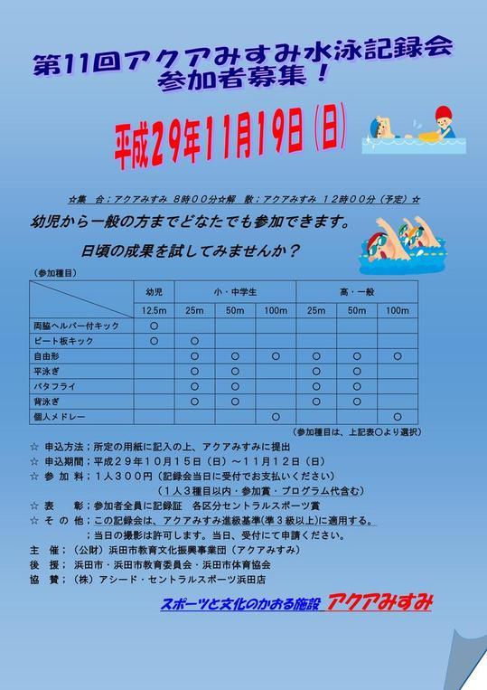 第11回記録会ポスター_01.jpgのサムネール画像