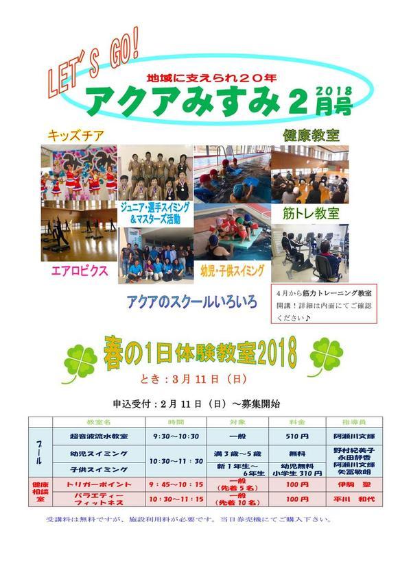 春の1日体験教室.jpgのサムネール画像