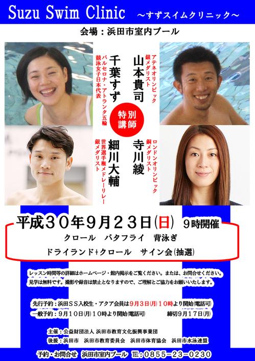 2018 suzu swim clinic.jpgのサムネール画像