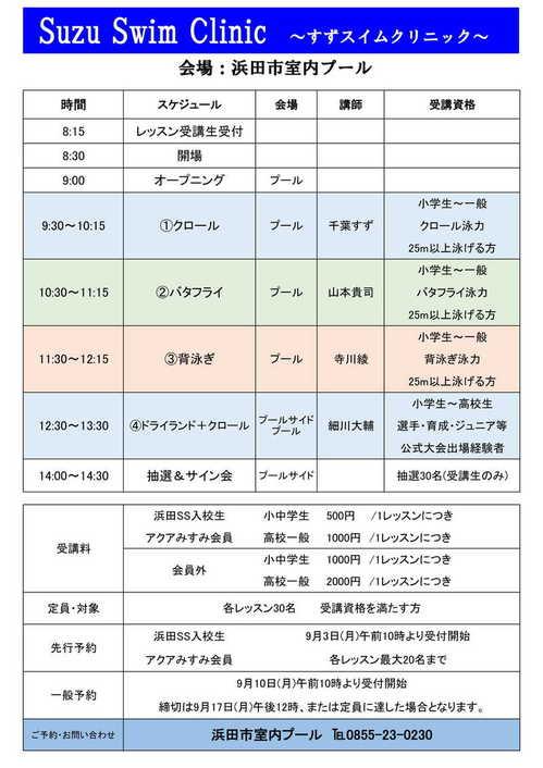2018 すずスイムクリニックスケジュール.jpgのサムネール画像