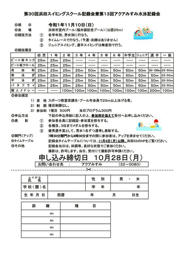 2019記録会申込用紙(アクアみすみ).jpgのサムネール画像